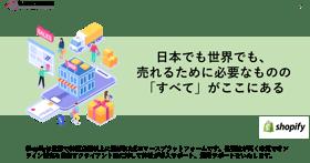 shopify_merit