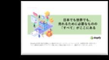Shopify製品紹介