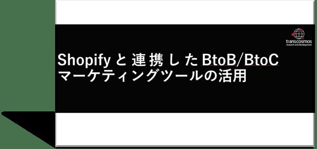 Shopify_HubSpotの連携