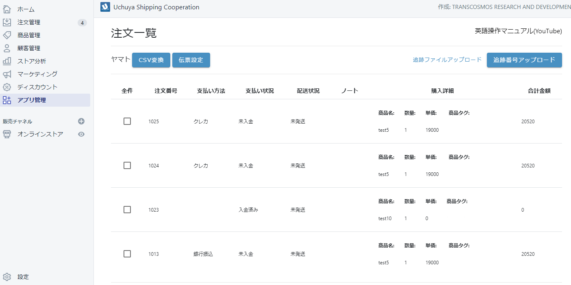 Uchuya Shipping Cooperationの一覧画面