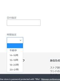 Uchuya Shipping Cooperation時間指定カート画面表示
