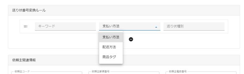 Uchuya Shipping Cooperation送り状変換ルール